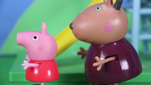 小猪佩奇没有来上学 羚羊夫人和兔小姐在公园找到了她 玩具故事