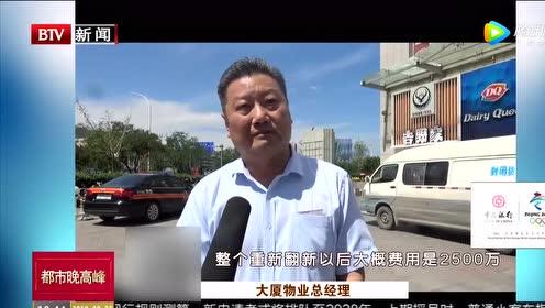 消防曝光台:门头沟一栋商业大楼保温材料不合格