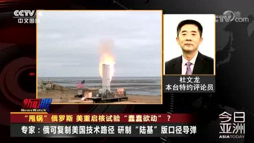 """""""甩锅""""俄罗斯 美重启核试验""""蠢蠢欲动""""?"""