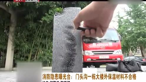 消防隐患曝光台:门头沟一栋大楼外保温材料不合格!