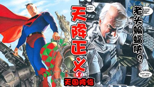 当蝙蝠侠成为糟老头?能否再次以血肉之躯对抗黄金老超人?