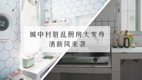 深圳城中村脏乱厨房改造 清新风来袭