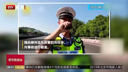 湖南郴州:货车高速掉铁环 砸穿后面奥迪玻璃
