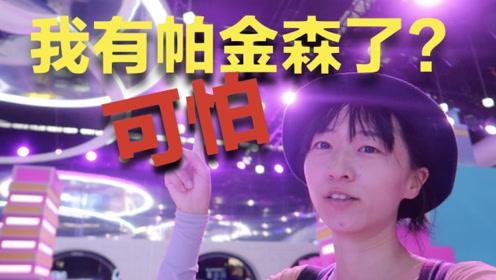 上海又一个免费的人工智能展览,在现场我居然测出了有帕金森?
