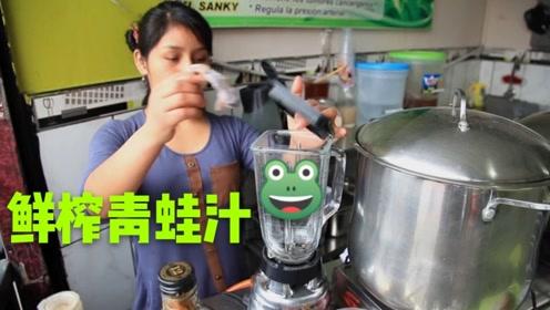 """硬核榨汁!人送外号""""秘鲁伟哥""""的鲜榨青蛙 看完吐了"""