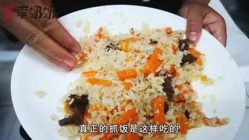 新疆特色美食:羊肉手抓饭,光羊肉就用了40斤!