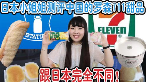 711 vs罗森 日本小姐姐评测便利店人气甜品 哪家更好吃?