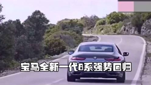 宝马发家史,全新8系回归,4.4T V8发动机百公里3.2秒