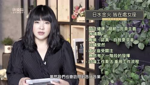 唐绮阳12星座一周运势9.2—9.8