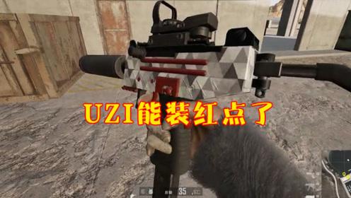 和平精英:新赛季UZI能装红点?AWM被削,98K成最大赢家