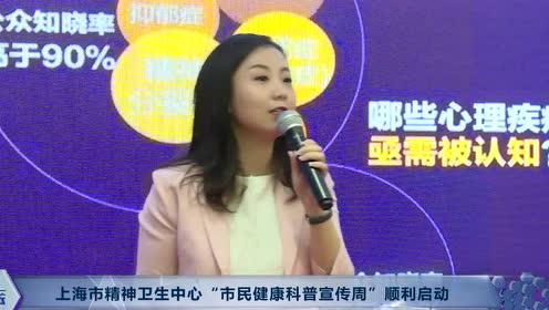 上海市精神卫生中心科普周正式启动