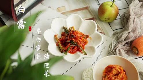 白露 | 每部韩剧必吃的人气小菜,你会做吗