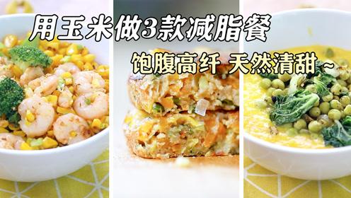 3款不是水煮玉米的健身餐!浓香清甜玉米粥/饼/饭,健康又美味