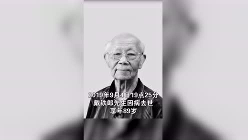 致敬《黑猫警长》导演戴铁郎先生