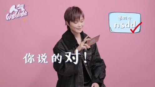 《人气highlight》预告:李宇春在线翻牌粉丝提问