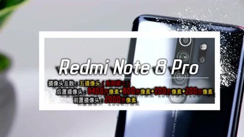 红米Note8Pro相机测试,6400万的主摄效果究竟如何?