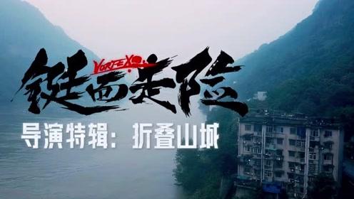 """《铤而走险》导演特辑再现重庆""""江湖"""" 口碑坚挺众星齐发声"""