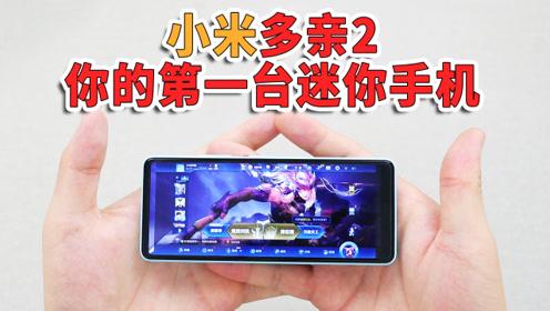 小米多亲AI助手2开箱:性价比超高,年轻人的第一台迷你手机!