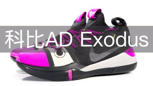 科比AD实战测评:1299的球鞋穿一次就开胶?