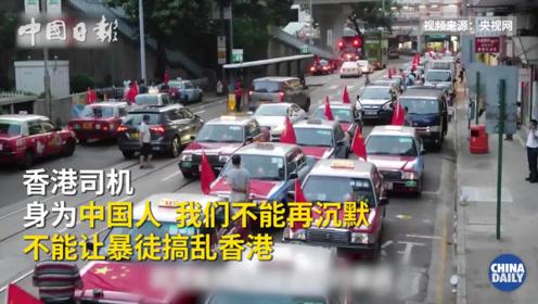 谁说香港只有暴乱?他们为香港和平发声