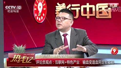 善行中国 评论员:输血变造血