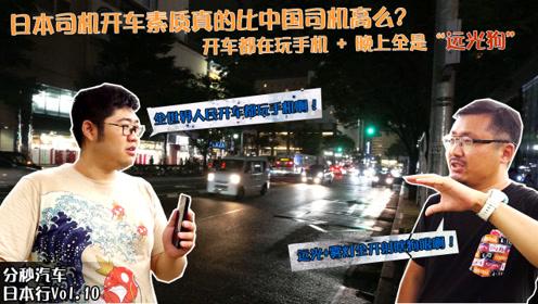 分秒日本行10:日本司机素质真很高?开车玩手机晚上都是远光狗
