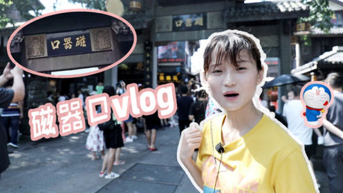 重庆磁器口之旅Vlog
