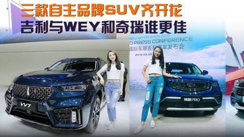 三款自主品牌SUV齐开花 吉利与WEY和奇瑞谁更佳