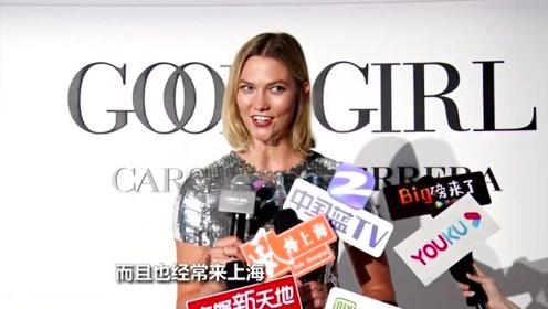 超模Karlie Kloss优雅来沪  演绎不驯女王