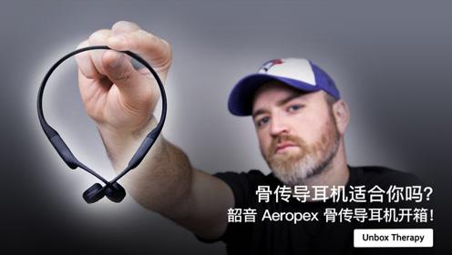 骨传导耳机适合你吗?韶音 Aeropex 骨传导耳机开箱!