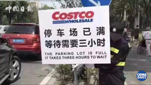 Costco首入中国当日爆火 三日后为何排起退卡长队?
