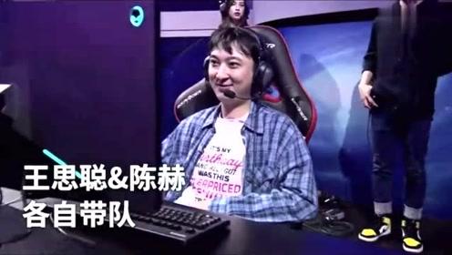 电竞选手王思聪复出 !英雄联盟8周年表演赛,陈赫赢了王思聪