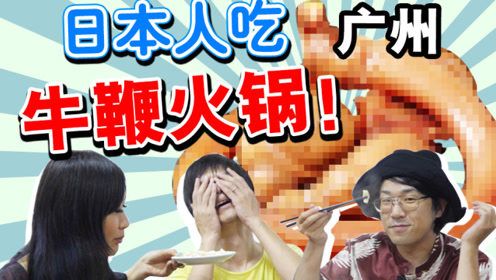 【慎入】请日本好友吃牛……的小弟弟?