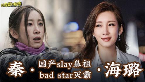 秦海璐:一个没有中年危机的硬核女演员