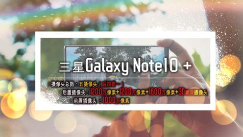 三星Note10+APP启动测试,这次对手为华为P30Pro