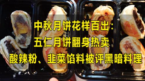 中秋月饼花样百出:五仁月饼热卖,酸辣粉、韭菜馅料成黑暗料理