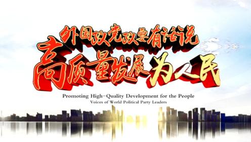 外国政党政要有话说——高质量发展为人民