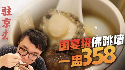 打卡福建驻京办!体验一把奢侈的中秋团圆饭!