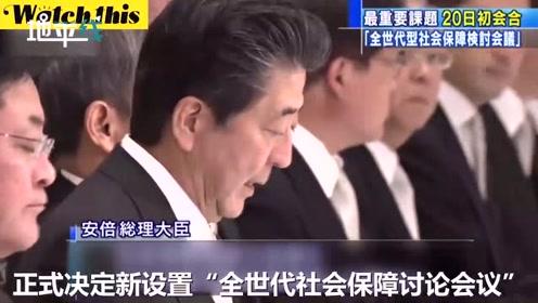 安倍内阁将开始讨论日本社保改革:人生100年让所有世代都安心