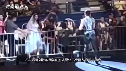 粉丝穿婚纱向刘德华求婚 华仔一句话,网友直呼高情商!