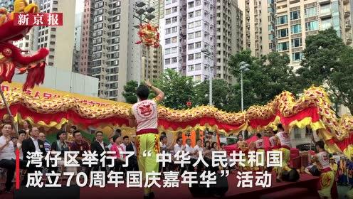 香港湾仔区举办国庆70周年嘉年华 舞龙舞狮歌舞欢腾