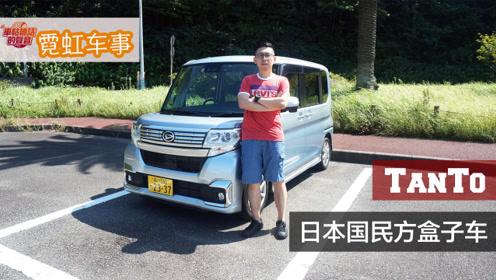 《霓虹车事》:试驾大发TANTO 聊日本国民盒子车K-Car