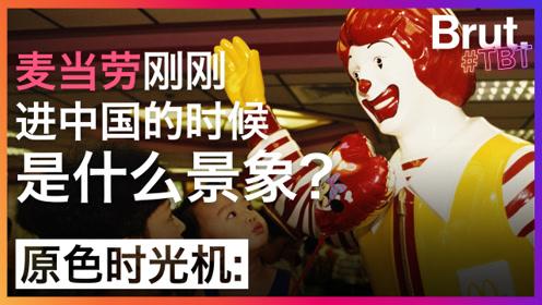 麦当劳刚刚进中国时是怎么景象?
