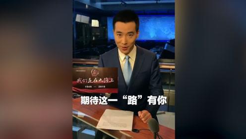 央视主播推荐《我们走在大路上》:新中国成立70年的不平凡之路