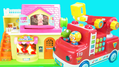 露比家着火了!!波鲁鲁消防车紧急出动救火的故事!