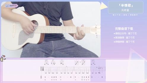元若蓝《半情歌》喵了个艺吉他弹唱教学