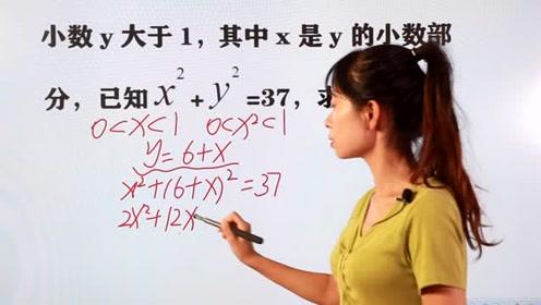 这道初中数学题,很多同学题型都没见过,压根不知道怎么入手