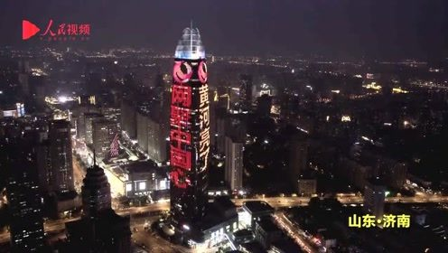 黄河亮了!我在济南,向祖国表白!