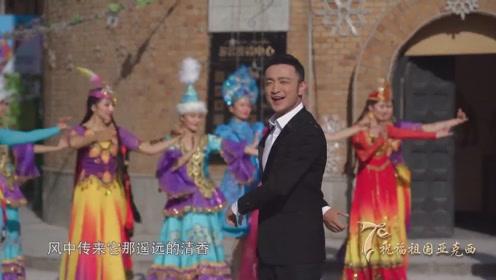 新疆乌鲁木齐 祝福祖国亚克西 快闪