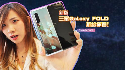 新版三星 Galaxy Fold 5G 版,终于玩到了!